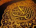 Coran Sourate Al Ikhl S Le Monoth Isme Pur