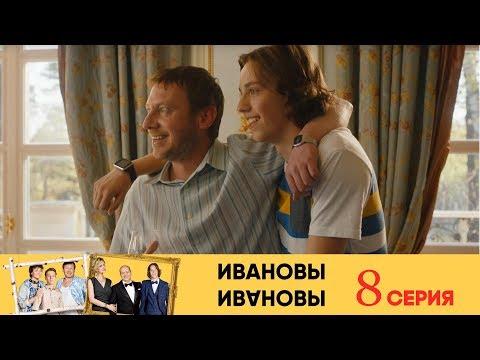 Ивановы Ивановы - 8-я серия