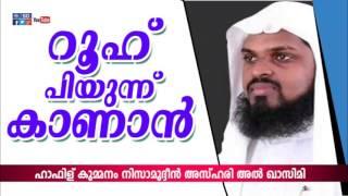 റൂഹ് പിരിയുന്നത് കാണാന് New Malayalam Islamic Speech 2017