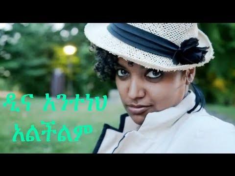 Dina Anteneh ዲና አንተነህ : Alchilim አልችልም New Hot Ethiopian Music