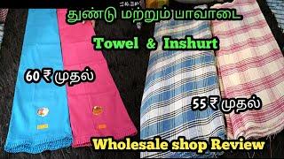 பாவாடை, துண்டு மொத்த தயாரிப்பாளர் ஈரோடு | wholesale market erode|tamil24/7