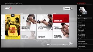 UFC 3 вечерние бои