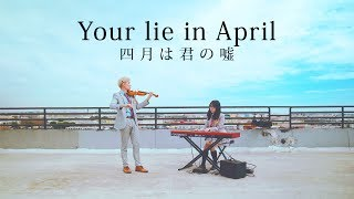 Your Lie in April Medley ft. LilyPichu - Violin/Piano Duet (??????)