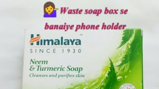 How To Recycle Soap Box || Best Out of Waste ||