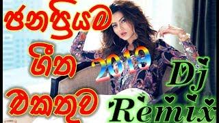 New Hits Sinhala Nonstop 2019 || The Best Sinhala Nonstop