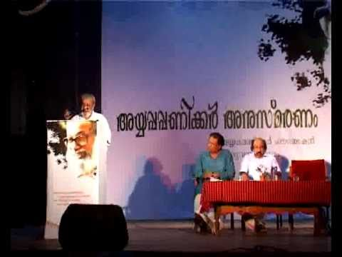 Speaks About Ayyappa Paniker Poems Malayalam video