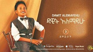 Dawit Alemayehu - Likeyirat |   - New Ethiopian Music 2016 (Official Audio)