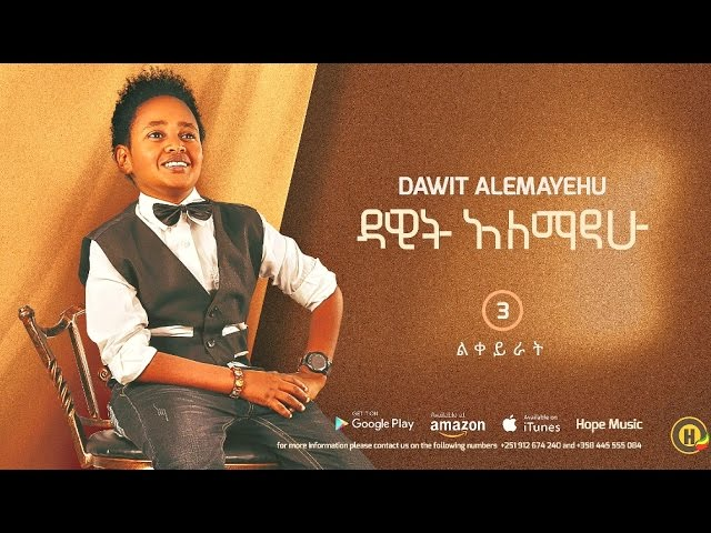 Dawit Alemayehu - Likeyirat |   - New Ethiopian Music 2016 (Official Audio)