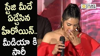 Kavya Thapar Super Emotional on Stage and Says Sorry to Media @Ee Maya Peremito Pre Release Event