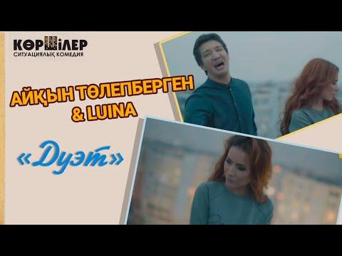 Айқын Төлепберген & Luina Дуэт (OST Көршілер)