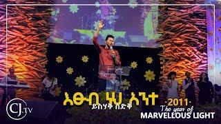 Cj Tv new year testimony