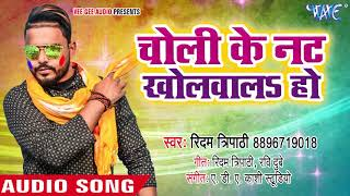 2018 NEW होली Choli k nutt kholwal Ho Basanti Bayar Ridam Tripathi Bhojpuri Holi Songs 2018