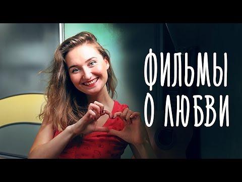 ЧТО ПОСМОТРЕТЬ #3: Классные французские фильмы о любви