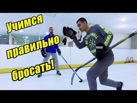 Техника хоккейного броска! Учимся правильно бросать!