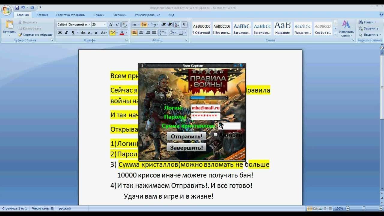Snyper95kz. чит в правила войны ядерная стратегия! . Взлом Mail.ru.mp4.