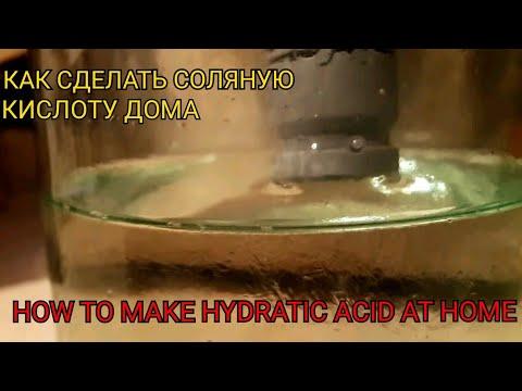 Как сделать соляную кислоту в домашних условиях...