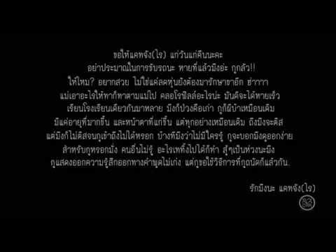 Happy Birthday Catjang(ไร) - [chipmunk:happy Birthday To You!!!] video