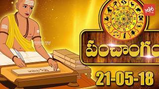 ఈ రోజు పంచాంగం | మే 21st 2018 | Today Panchangam Telugu 2018