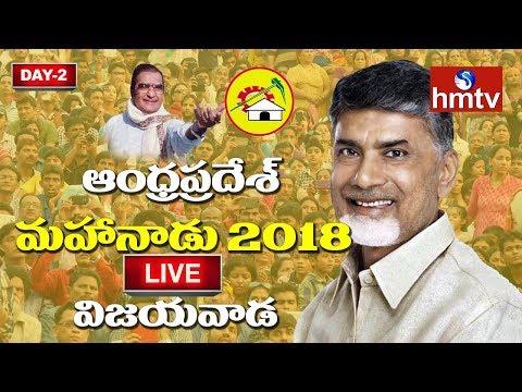 AP TDP Mahanadu 2018 LIVE - Day 2 | Kanuru,Vijayawada | hmtv
