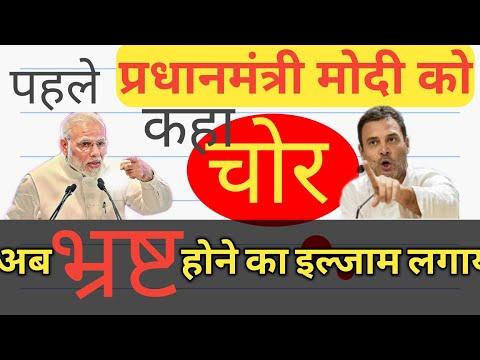 Today's Breaking news !Raul Gandhi ne PM Modi KO Kaha corrupt