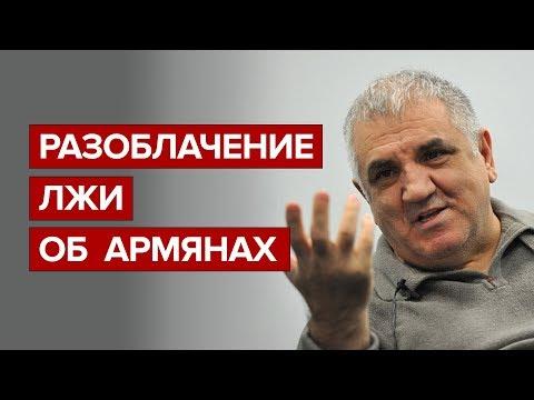 Разоблачение лжи об армянах