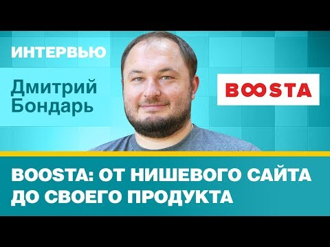 Дмитрий Бондарь (Boosta): о проектах на США и Европу, контенте и монетизации трафика