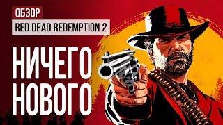 Обзор Red Dead Redemption 2: ничего нового