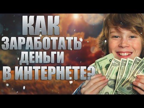 Где можно заработать деньги школьнику 14 лет в интернете