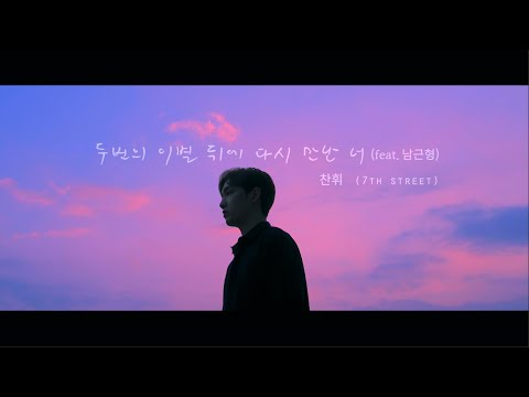 Download MV 찬휘  세븐스트릿  - 두번의 이별 뒤에 다시만난 너 Can,t Forget feat. 남근형슈퍼밴드 본선 진출자의 콜라보 Mp4 baru