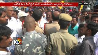 Police Arrested T Mass Agitators At Warangal Collectorate Offices