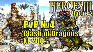 Герои III, PvP, Болото против Башни, Clash of Dragons, 200%, часть вторая