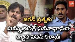 Pawan Kalyan Mind Blowing Answer To YS Jagan Question | Janasena Vs YCP