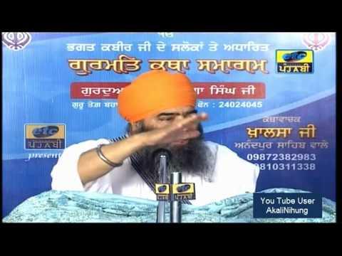 (19) salok kabeer je-Paramjit Singh Khalsa (anandpur sahib wale)