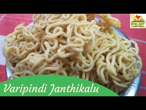 Vari pindi Janthikalu(Andhra style Murukulu) || వరి పిండి జంతికలు / మురుకులు || Mana illu ||