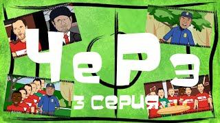 ЧеРэ ~ Почему Бердыев не стал тренером Спартака ~ (мультсериал от Мультбол)