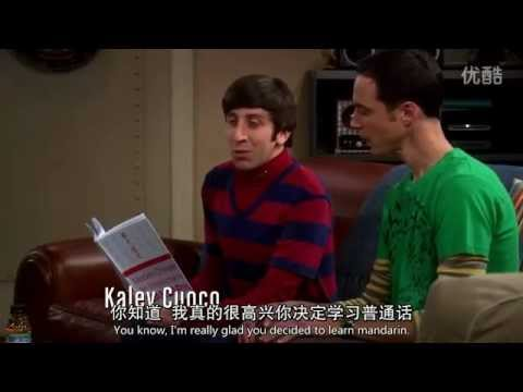 生活大爆炸-----Sheldon 學中文那段.mp4  chinese