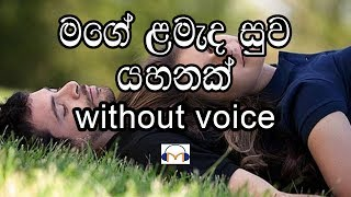 Mage Lameda Suwa Yahanak Karaoke (without voice) මගේ ළමැද සුව යහනක්