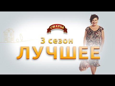 """Сериал """"Сваты"""" - лучшие моменты 3-го сезона."""