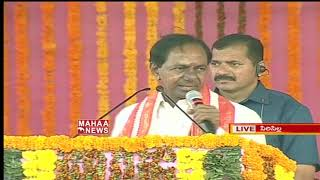CM KCR Speech At Sircilla Public Meeting   Telangana Election 2018