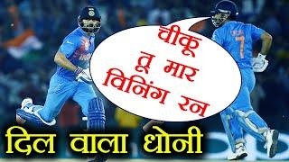 India Vs Sri Lanka : MS Dhoni gave strike to Virat Kohli to hit winning runs   वनइंडिया हिंदी