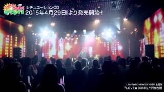 【MV】LOVE★DON!!★QUIXOTE [LOVE★DON!!/伊波杏樹]