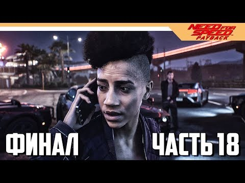 КОНЦОВКА / ФИНАЛ - Need for Speed: Payback - Часть 18