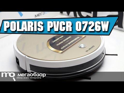Polaris PVCR 0726W обзор робот-пылесоса