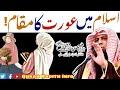 Aurat Ka Islam Maim Muqam?? || By Qari Sohaib Ahmed Meer Muhammadi