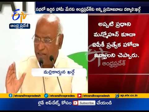 Congress continues protest for AP special status | Mallikarjun Kharge