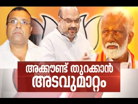 BJP Planning new political tactics with BDJS | Asianet News Hour 17 Jan 2016