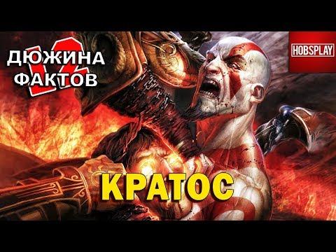 12 Фактов о Кратосе / God of War!