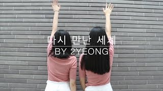 Girls' Generation 소녀시대_Into The New World(다시 만난 세계)_Dance Cover by 2YEONG