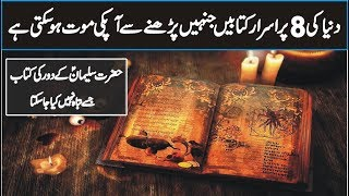 The 8 Most Mysterious Books Of All Time in Urdu Hindi