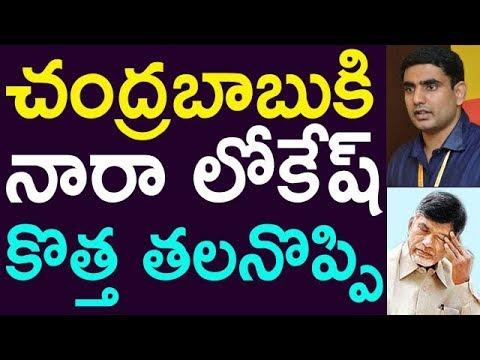Nara Lokesh Created New Problem To Chandrababu Naidu   Taja 30